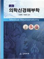 의학신경해부학(2판)