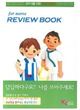 FOR NURSE | REVIEW BOOK(간호리뷰) - 간호사를 위한 핵심 지침서