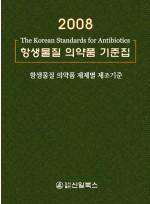 2008 항생물질 의약품 기준집