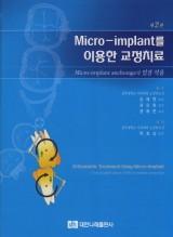 Micro-implant를 이용한 교정치료 (제2판)