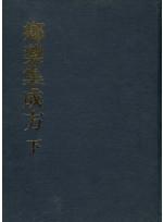 향약집성방 (전2권)