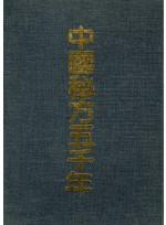 중국비방오천년