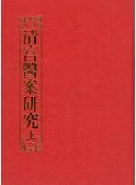 청궁의안연구 (전3권)