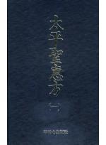 태평성혜방 (전4권)