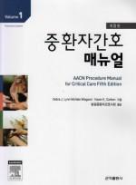 중환자 간호 매뉴얼 (개정판) 4권세트