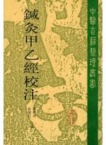 침구갑을경교주(전2권)