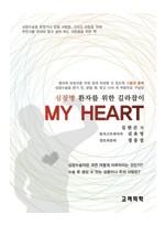 MY HEART:심장병 환자를 위한 길라잡이
