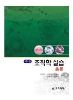 조직학실습총론(3판)