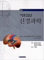 기초임상신경과학(2판): Basic Clinical Neuroscience,2/e