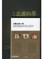 원색피부과학 ( CD1부포함)