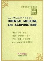 CA.NCCAOM 시험을 위한 ORIENTAL MEDICINE AND ACUPUNCTURE ( 미국 한의사 수험 준비서 ) 전4권