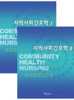 지역사회간호학Ⅰ,Ⅱ[개정판]- Set