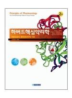 하버드핵심약리학(3판)