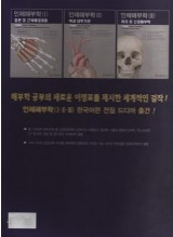 인체해부학 시리즈 1,2,3 Set
