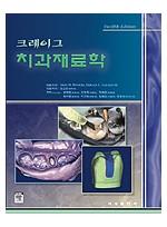 크레이그 - 치과재료학 - 12판 -