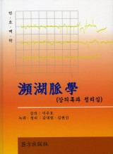 빈호맥학 ( 강의록과 정리집 )
