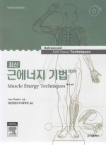 최신근에너지기법 3판  CD-ROOM