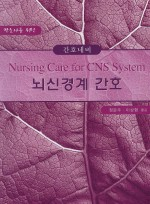 뇌신경계 간호 (간호사를 위한)