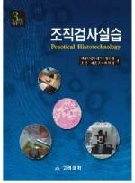 조직검사실습(3판) Practical Histotechnology