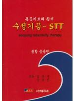 통증치료의 황제 수정기공 stt (종합응용편)