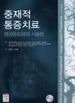 중재적 통증치료 : 영상유도하의 시술법(DVD포함)
