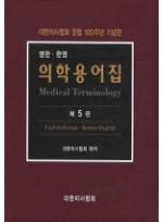 의학용어집(영한 한영)(제5판)