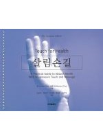 살림손길(Touch for Health)