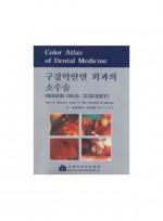 구강악안면 외과의 소수술-Minor Oral Surgery