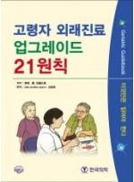 고령자 외래진료업 그레이드 21원칙