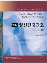핵심정신건강간호