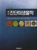 최신진단미생물학 제4개정판