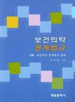 보건의약과 관계법규 2009