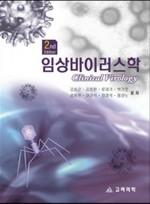 임상바이러스학(제2판)