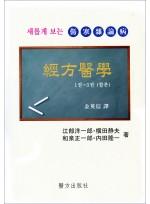 ( 새롭게보는 상한잡병론 ) 경방의학 제2개정판