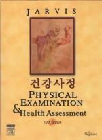 건강사정(PHYSICAL EXAMINATION & HEALTH ASSESSMENT) 5판 번역