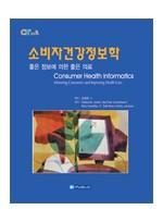 소비자건강정보학: 좋은정보에 의한 좋은의료(Consumer Health Informatics)