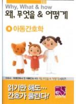 간호사 학생간호사를 위한 아동간호학