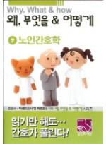 간호사 학생간호사를 위한 노인간호학