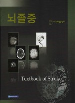 뇌졸중 (Textbook of Stroke)
