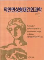 악안면 성형재건 외과학- 2판 (전2권)
