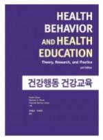 건강행동과 건강교육