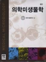 의학미생물학(6판)