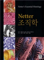 Netter조직학(Netter's Essential Histology)