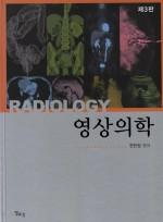 영상의학 (진단방사선과학 제3판)