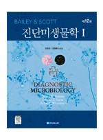 Bailey & Scott 진단미생물학1 (Diagnostic Microbiology,12/e)