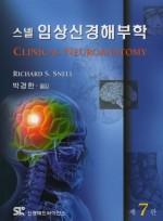 스넬 임상 신경 해부학 (제7판)
