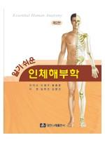 알기쉬운 인체해부학 제2판