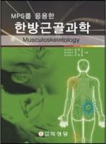 MPS를 응용한 한방근골과학