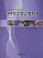 여성건강간호학 2 제6판 모성간호학 수정 보완판