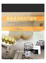 응용관교의치기공학 - Tescera Composite Resin 수복물을 중심으로